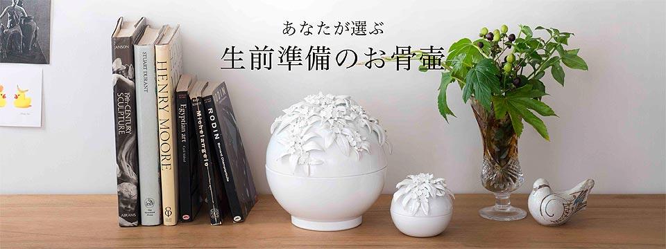 骨壷(骨壺)通販 – アーティストが作るあなただけの生前準備お骨壷|英一郎製磁